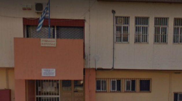 Επιβεβαιωμένο κρούσμα εκπαιδευτικού στο Γυμνάσιο Κατούνας – Κλειστό το σχολείο