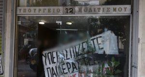 Κατάληψη σε κτίριο του Υπουργείου Πολιτισμού για τον Κουφοντίνα (Photos)