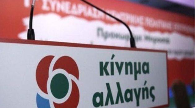 Στις 5 και 12 Δεκεμβρίου οι εκλογές για την ηγεσία του ΚΙΝ.ΑΛ.