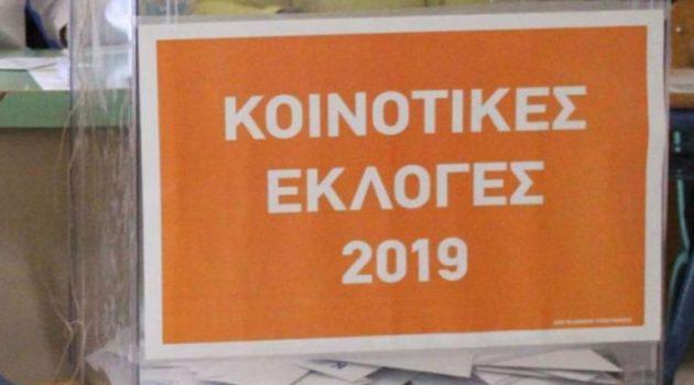 Εκλογή Προέδρων Κοινοτήτων: «Καμπανάκι» από την Επιστημονική Υπηρεσία της Βουλής