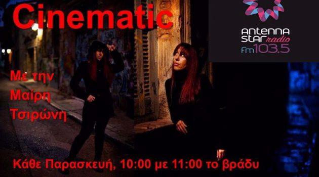 «Cinematic» με τη Μαίρη Τσιρώνη στον Antenna Star 103.5 κάθε Παρασκευή βράδυ