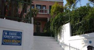 Ν.Δ.: Υποστηρικτές του Κουφοντίνα επιτέθηκαν στο πατρικό σπίτι του Μητσοτάκη…
