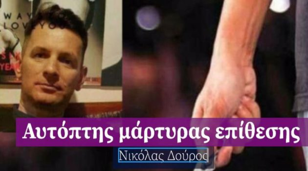 Αυτόπτης μάρτυρας περιγράφει την επίθεση με μαχαίρι στην Ναύπακτο (Video)