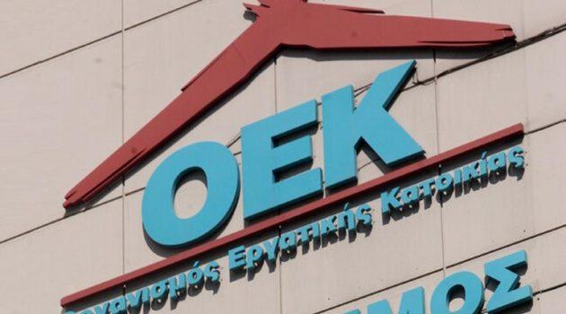 Παράταση μέχρι το τέλος Ιουνίου για τη ρύθμιση οφειλών δανειοληπτών του πρώην Ο.Ε.Κ.