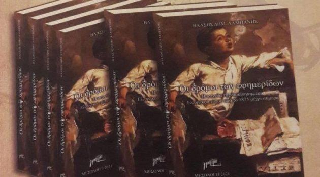 Επανέκδοση Βιβλίου του Αιτωλ/να Βλάση Δ. Αλμπάνη: «Οι δρόμοι των εφημερίδων» (Video)