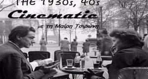 Antenna Star 103.5: Απόψε στο «Cinematic» με τη Μαίρη Τσιρώνη…
