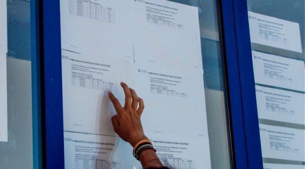 Μηχανογραφικό: Περιορισμός στις δηλώσεις σχολών