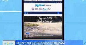 Το AgrinioTimes.gr στους «Πρωινούς Τύπους» του ΑΝΤ1! (Photos)