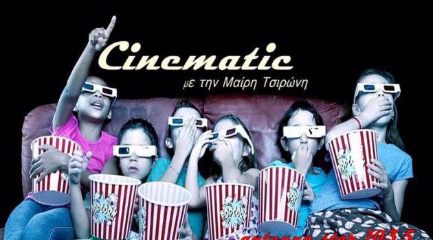 Antenna Star 103.5: Απόψε στο «Cinematic» με τη Μαίρη Τσιρώνη σινεμά με τα παιδιά