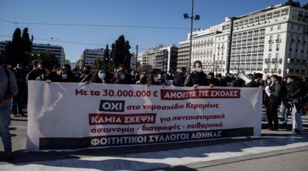 Νέα πανεκπαιδευτικά συλλαλητήρια ενάντια στο νομοσχέδιο Κεραμέως