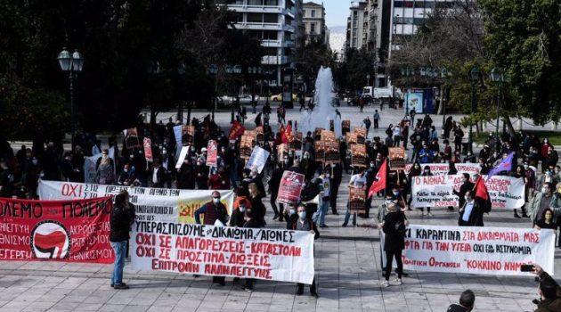Σύνταγμα: Συγκέντρωση διαμαρτυρίας για την απαγόρευση διαδηλώσεων (Photos)