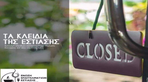 Η Εστίαση Αγρινίου θα παραδώσει τα κλειδιά των επιχειρήσεών της στο Μέγαρο Μαξίμου