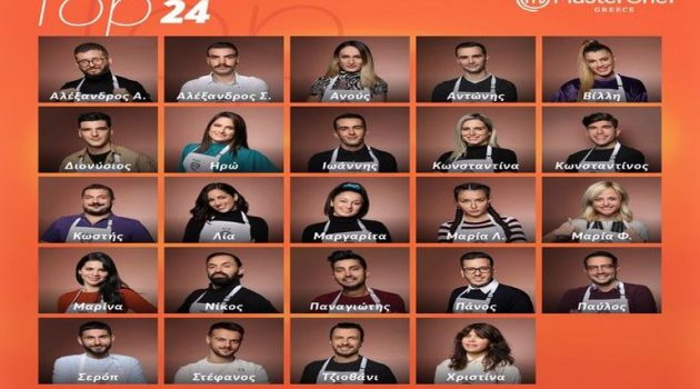 Star Channel – «MasterChef»: Αυτοί είναι οι 24 υποψήφιοι (Photos)