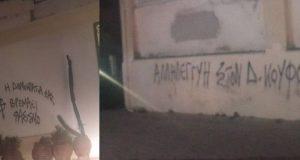 Μεσολόγγι: Βανδαλισμοί στο κτήριο της Περιφέρειας (Photo)