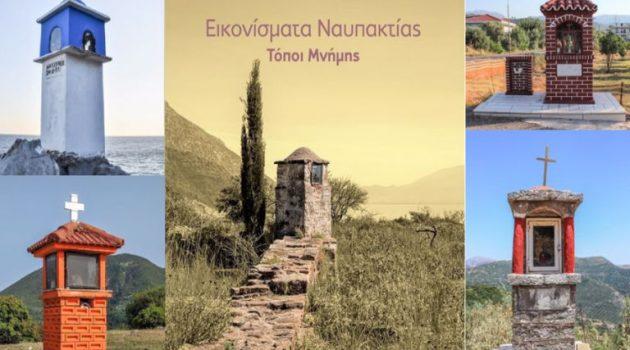 Παρουσίαση του βιβλίου του Γ. Χαλάτση «Τα εικονίσματα της Ναυπακτίας» (Video)
