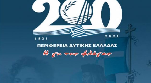 130 εκδηλώσεις της Περιφέρειας Δ.Ε. για τα 200 χρόνια από την Επανάσταση (Video)