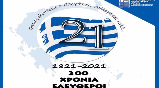 Δήμος Ακτίου – Βόνιτσας: Ο Εορτασμός της 25ης Μαρτίου