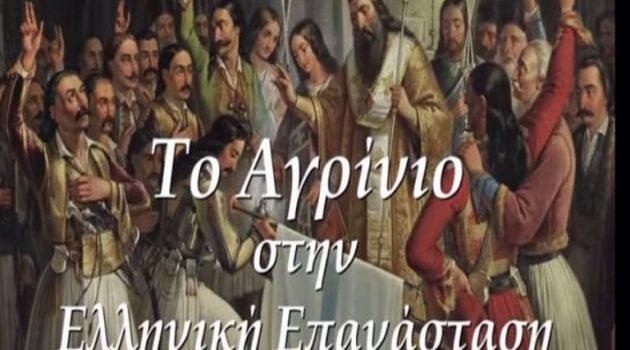 Γιώργος Παπαναστασίου: «Το Αγρίνιο στην Ελληνική Επανάσταση» (Video)