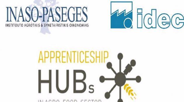 ΙΝ.Α.Σ.Ο. – ΠΑΣΕΓΕΣ: Ευκαιρίες απασχόλησης στον αγρο-διατροφικό τομέα και τον τομέα της Ενέργειας