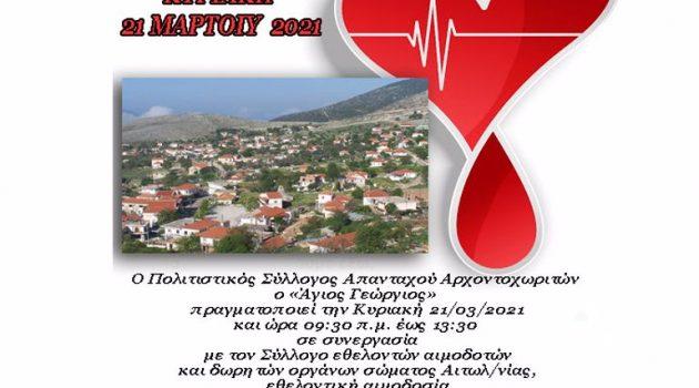 Αρχοντοχώρι Ξηρομέρου: Εθελοντική Αιμοδοσία