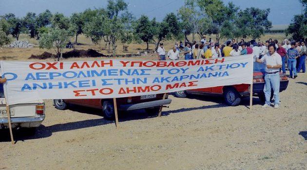 25 χρόνια πριν: «Το Άκτιο και το αεροδρόμιό του ανήκουν στην Αιτωλοακαρνανία» (Photos)