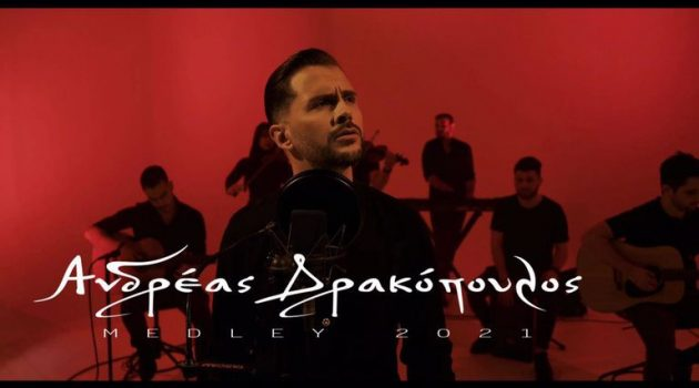Ανδρέας Δρακόπουλος: Ο Αγρινιώτης τραγουδιστής επιστρέφει μ΄ ένα μοναδικό medley (Video)
