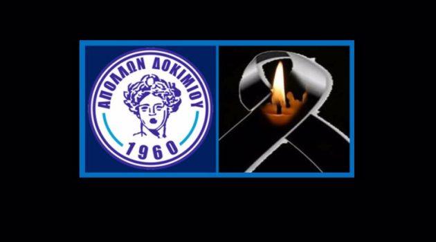Δοκίμι Αγρινίου: Ανείπωτη θλίψη για τον πρόωρο χαμό του Χρήστου Κ. Νταλαγιώργου