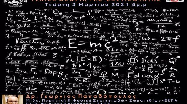 Διαδικτυακή διάλεξη της Αστρονομικής και Αστροφυσικής Εταιρεία Δυτικής Ελλάδας (Video)
