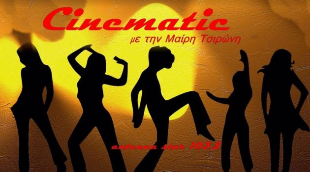 Antenna Star 103.5: Απόψε στο «Cinematic» με τη Μ. Τσιρώνη αφιέρωμα στην τέχνη του χορού