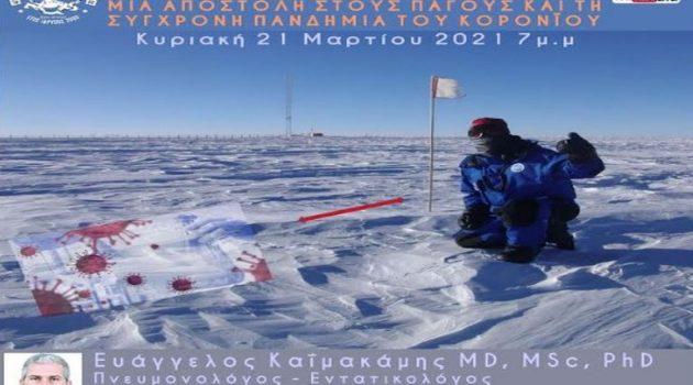 Αστροφυσική Εταιρεία Δυτικής Ελλάδας: Διαδικτυακή διάλεξη του Ε. Καϊμακάμη (Video)