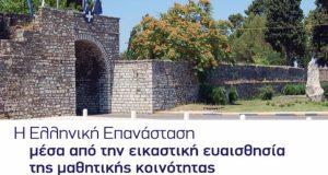 Δ. Μεσολογγίου: «Μαθητικός διαγωνισμός για τα 200 χρόνια της Ελληνικής…