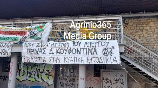 Αγρίνιο: Ανέκδοτο ο… περιορισμός της κυκλοφορίας (Photos)