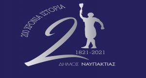 Ο Δήμος Ναυπακτίας τιμά την Επέτειο των 200 χρόνων από…