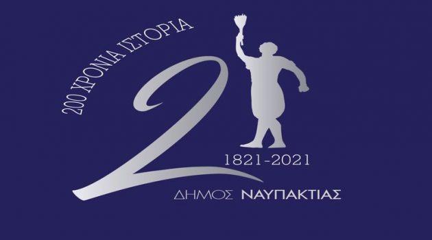 Ο Δήμος Ναυπακτίας παρουσιάζει το επετειακό λογότυπο για τα 200 χρόνια