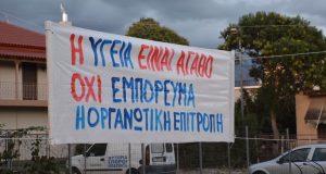 Αγρίνιο: Σύγχρονη τοπική μονάδα υγείας διεκδικεί το Παναιτώλιο