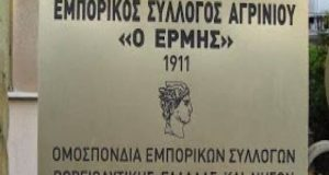 Ενημέρωση του Εμπορικού Συλλόγου Αγρινίου για τις εκπτώσεις