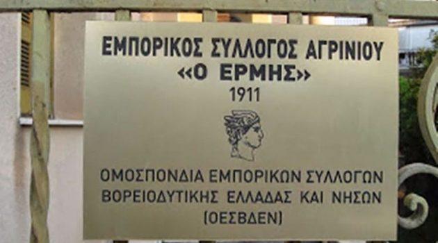 Ε.Σ.Αγρινίου σε Γεωργιάδη: Άμεσο  άνοιγμα της αγοράς