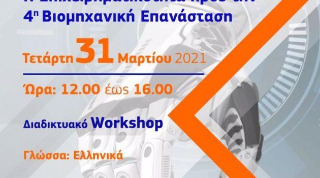 Περιφέρεια Δ.Ε.: Εκδήλωση στα πλαίσια της Ευρωπαϊκής Εβδομάδας Βιομηχανίας
