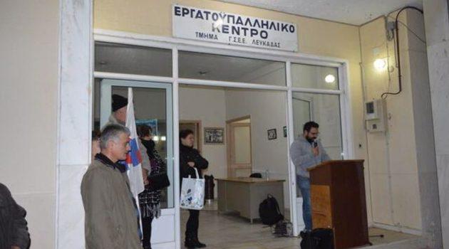 Κάλεσμα σε συγκέντρωση από το Εργατικό Κέντρο Λευκάδας- Βόνιτσας