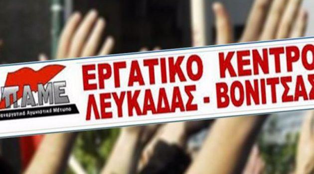 Εργατικό Κέντρο Βόνιτσας: Συγκέντρωση για τον ένα χρόνο από την έναρξη της πανδημίας