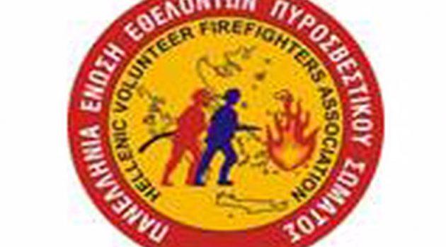 «Οι Εθελοντές Πυροσβέστες δεν αποτελούν αδιαχείριστη υγειονομική βόμβα κ. Χαρδαλιά»