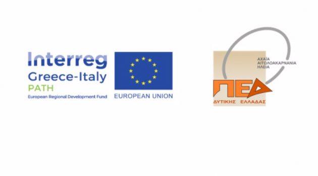 Η τελική διάσκεψη αποτελεσμάτων του Ευρωπαϊκού Έργου «P.A.T.H.»