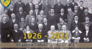«95 χρόνια ιστορίας ο Γυμναστικός και Φιλεκπαιδευτικός Σύλλογος Παναιτωλικός»