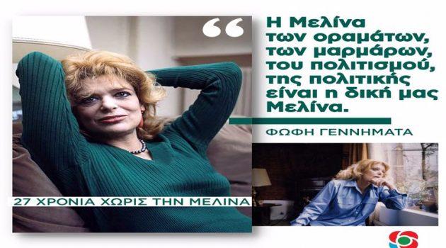 Φώφη Γεννηματά: «Η Μελίνα της Ελλάδας»