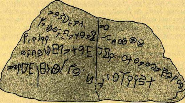 Η Ελληνική γλώσσα στο διάβα του χρόνου: Η επινόηση της γραφής
