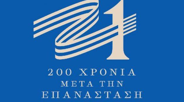 Δήμος Αμφιλοχίας: Πρόσκληση συγκέντρωσης υλικού για την «Ελλάδα 2021»