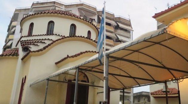 Αγρίνιο: Στο παρεκκλήσι του Ι.Ν. Αγίου Δημητρίου ο Εορτασμός της 25ης Μαρτίου