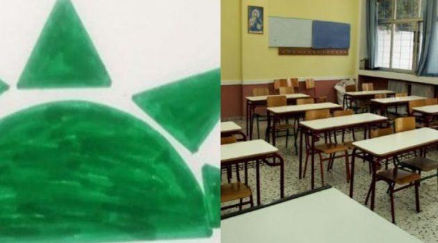 Καταγγελία: Απέβαλαν μαθητή επειδή ζωγράφισε τον ήλιο του ΠΑ.ΣΟ.Κ.