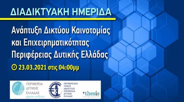Ανάπτυξη Δικτύου Καινοτομίας και Επιχειρηματικότητας Περιφέρειας Δυτικής Ελλάδας