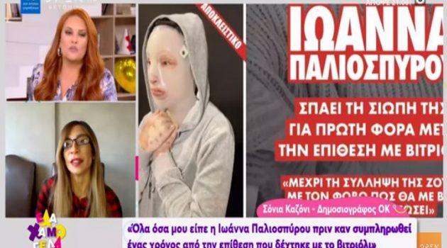 «Σοκαριστική η στιγμή που είδε τα ρούχα της η Αμφιλοχιώτισσα Ιωάννα Παλιοσπύρου» (Video)